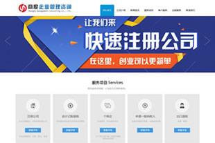 义乌市商度企业管理咨询有限公司
