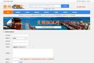 义乌湖北11选5追号计划建设案例-贵州物流网湖北11选5追号计划